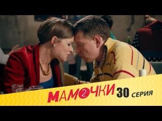 Мамочки - Сезон 2 Серия 10 (30 серия) - русская комедия HD
