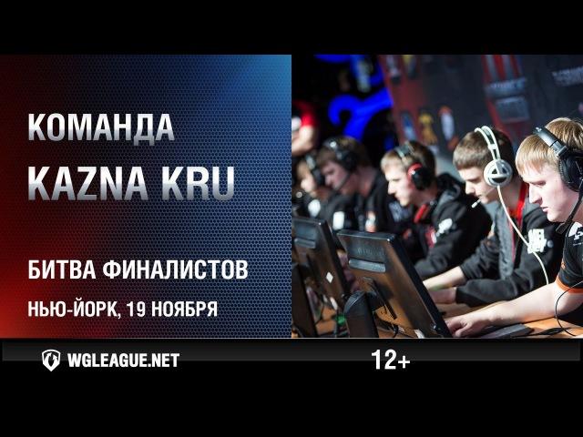 Представление команды Kazna Kru