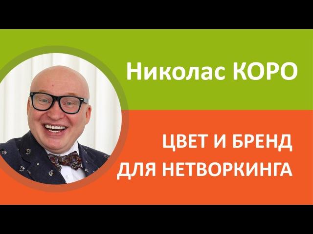 Николас Коро: Бренд и цвет в нетворкинге   Проект Алексея Бабушкина