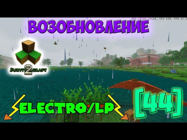 Electro/LP◄Возобновление► Survivalcraft 2.0 [44]