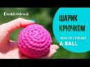 Как связать шарик крючком Эту хитрость ты пока не знаешь! Как вязать шарик крючком.