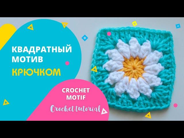 Квадратный мотив крючком с ромашкой Crochet tutorial Popkorn
