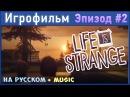 Игрофильм Life is Strange Episode 2 На Русском