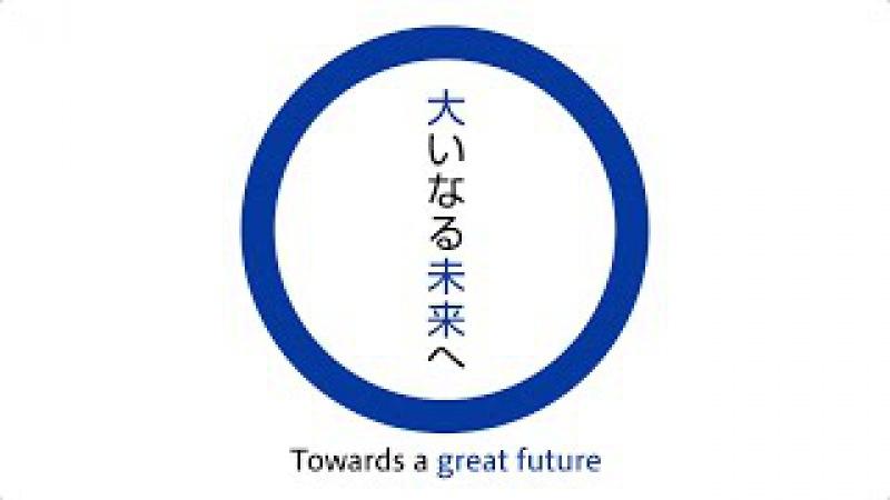 大阪大学プロモーションビデオ「大いなる未来へ」 Towards a great future
