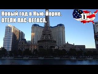 Отели Лас-Вегаса | Новый год в Нью-Йорке (День3)