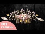 Золотой Свадебный Гребень для Невесты DIY Golden Bridal Hair Comb Tutorial eng subs