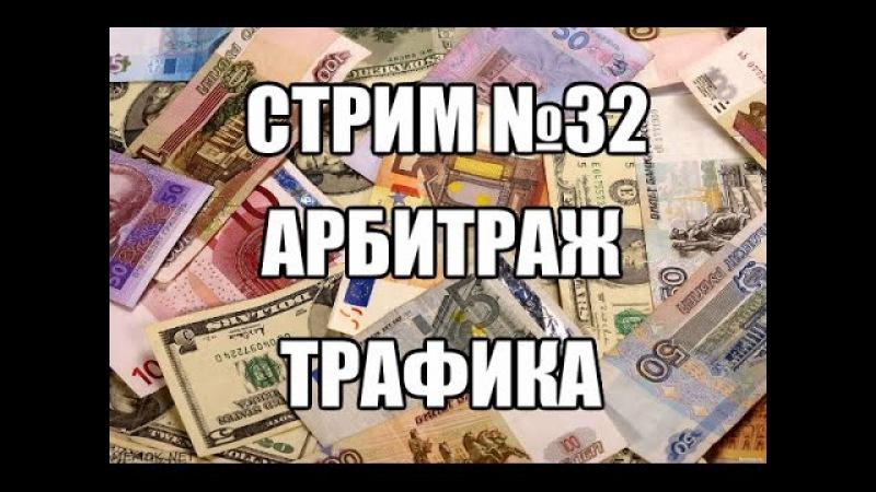 Как заработать денег? Арбитраж трафика от Трейдера с Рублевки! (стрим №32)