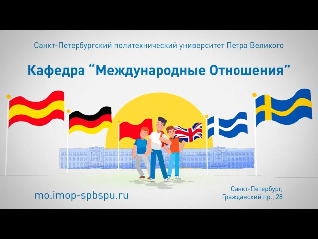 Кафедра Международные отношения Санкт-Петербург. Достойный выбор профессии для достойных людей.