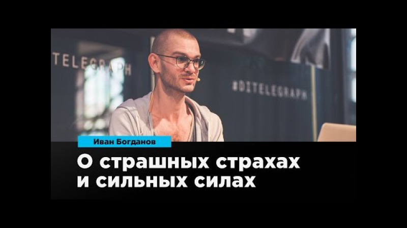 О страшных страхах и сильных силах | Иван Богданов | Prosmotr
