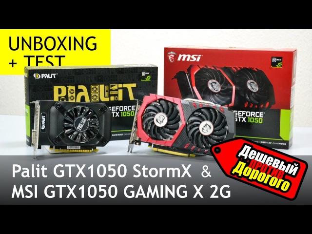 GTX 1050: дешевый Palit StormX против дорогого MSI GAMING X. Переплачивать или нет?