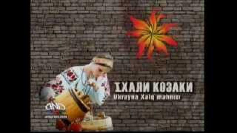 ANS-in Bizimkiler layihesi - IХАЛИ КОЗАКИ - Ukraine folk song