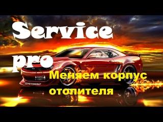Замена печки на Шевроле Круз весь процесс за 5 минут Service Pro