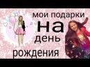 3 часть/мои подарки на день рождения / Вика Мотявина