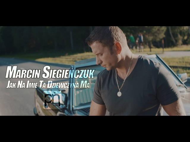 Marcin Siegieńczuk - Jak na imię ta dziewczyna ma (Oficjalny teledysk)
