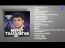 Мурат Тхагалегов - Одинокий волк   ШАНСОН