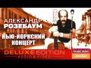 Александр Розенбаум Нью Йоркский концерт ✩Весь Альбом✩