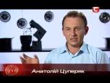 Мастер Шеф 3 / Анатолий Цуперяк ЖЖОТ. [06.11.13]