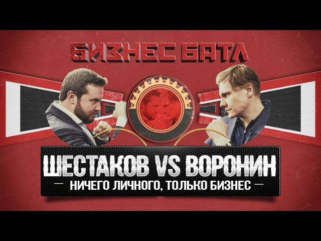 Бизнес Батл 5. Инфобизнес - За и Против. Шестаков VS Воронин.