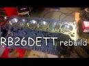 RB26DETT rebuild reinforcements and improvements Nissan Skyline GT R