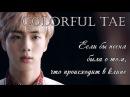 Colorful Tae.BTS '피 땀 눈물 (Blood Sweat Tears) (Если бы песня была о том, что происходит в клипе)