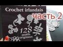 Мотивы ирландского кружева на бурдоне, книга, схемы, часть 2
