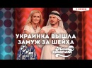 Украинка Вышла Замуж за Шейха Шоу Мамахохотала на НЛО TV