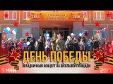 ДЕНЬ ПОБЕДЫ 2017 - Праздничный Концерт (Невская Дубровка 09.05.2017)