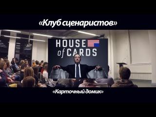 Moscow Film School (Клуб сценаристов) - «Карточный домик /House of Cards»
