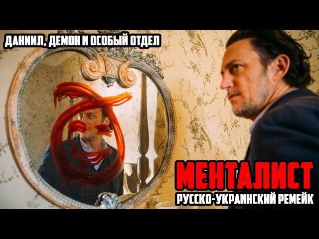 МЕНТАЛИСТ (2017) – ЧЕГО ОЖИДАТЬ ОТ РУССКОЙ АДАПТАЦИИ