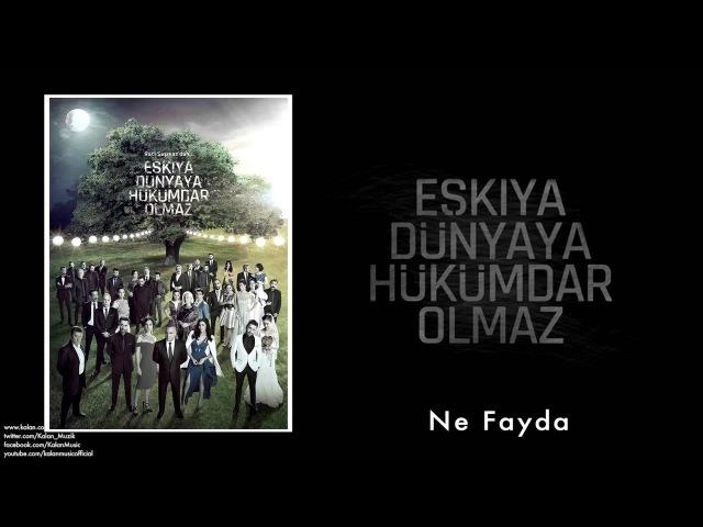 Levent Güneş Ahmet Aslan - Ne Fayda [ Eşkiya Dünyaya Hükümdar Olmaz © 2016 Kalan Müzik ]