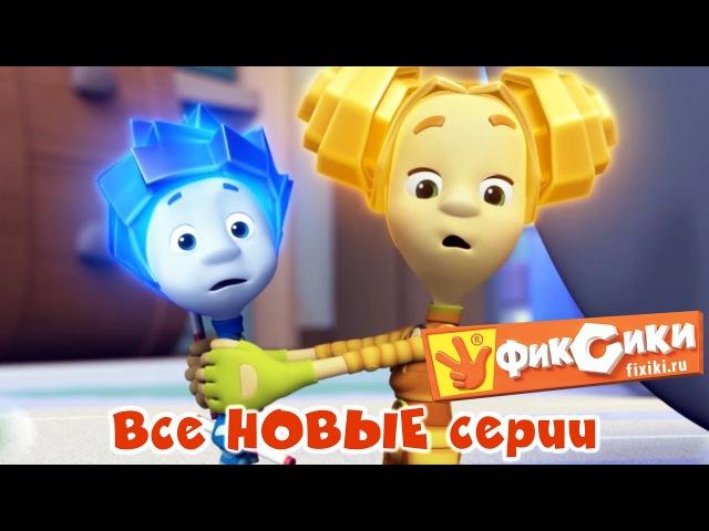 Фиксики Все новые серии подряд Сборник мультфильмов Fixiki