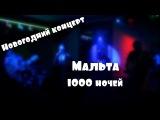 Мальта - 1000 ночей