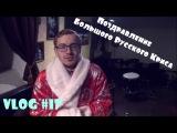 Новогодний концерт, Поздравление Большого Русского Криса, Саундчек, Мальта VLOG #17