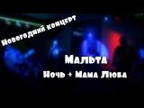 Мальта - Ночь + Мама Люба