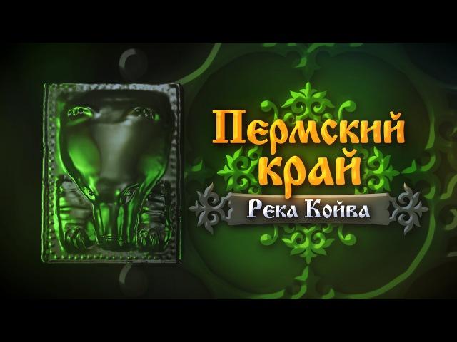 Пермский край. Река Койва (Perm Krai • The Koiva River)