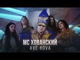 МС ХОВАНСКИЙ - AVE HOVAT4L