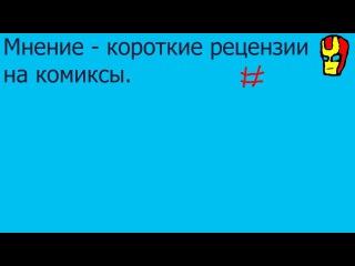 Мнение19 Мстители Хикмана (Новые Мстители, Мстители, Бесконечность)