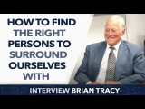 How to find the right persons to surround ourselves with ? - #BrianTracy