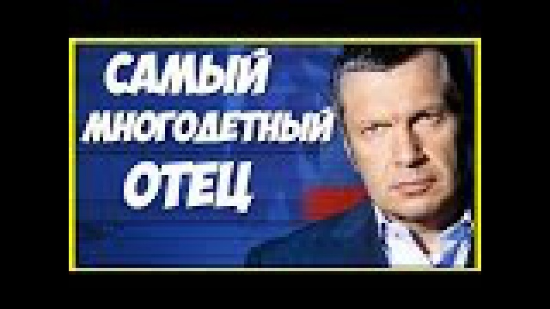 ВЛАДИМИР СОЛОВЬЁВ в 53 года ОТЕЦ 8 ДЕТЕЙ! Самые многодетные знаменитости в России.