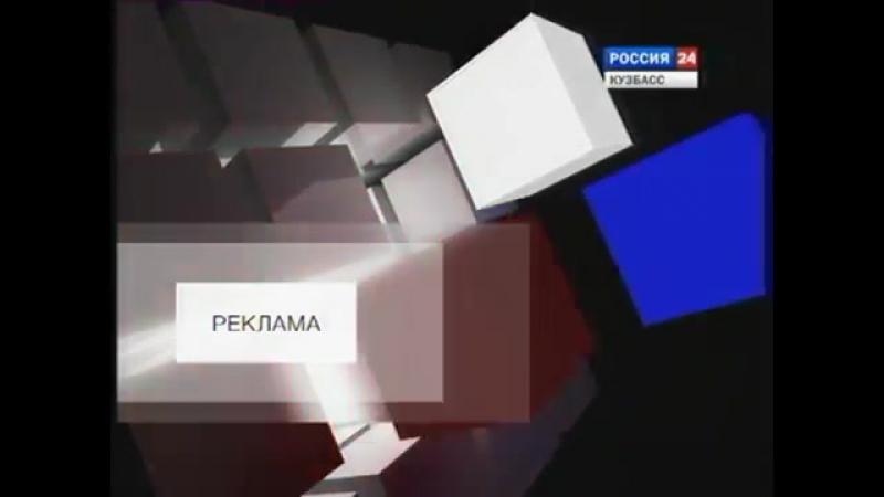 Заставка региональной рекламы (Вести/Россия-24, 2007-2010)