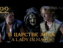 YH, 22. В царстве Аида   A Lady In Hades