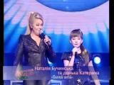 Наталья Бучинская и дочка Катя Синий иней