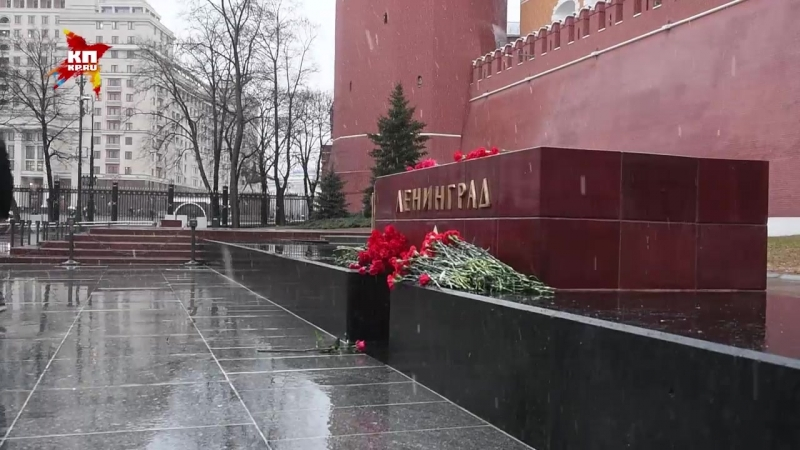 Москвичи несут цветы к мемориалу Ленинграда в Александровском саду