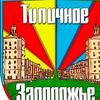 Типичное Запорожье !)))