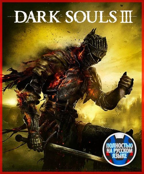 Скачать dark souls 3 100% рабочий youtube.