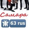 ПИКНИК •}Ť{• 63 rus