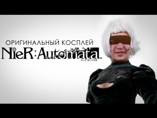 Самый оригинальный косплей NieR Automata
