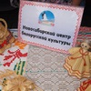 ✔ Новосибирский центр белорусской культуры