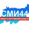 Информационный портал Костромской области СМИ44