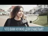 Onliner Belarus - Что Белорусам Нужно для Счастья? (04-04-2017)